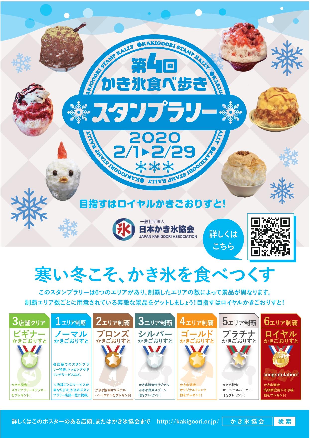 第4回かき氷食べ歩きスタンプラリー2020