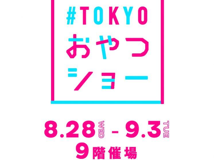 TOKYOおやつショー 東京かき氷コレクション2019