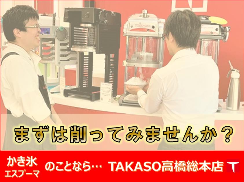 TAKASO-高橋総本店